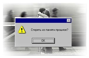 стереть из памяти прошлое.jpg (303x198, 25Kb)