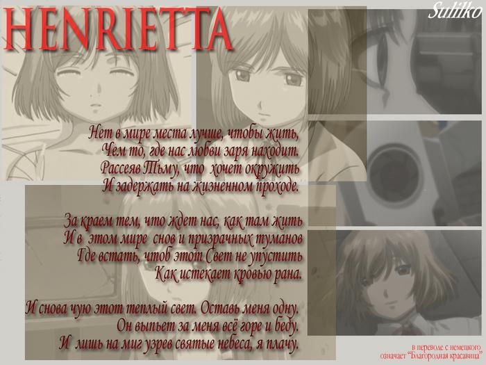 Henrietta.jpg (700x525, 314Kb)