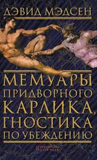 Memuari-pridvornogo-karlika-gnostika-po-ubejdeniu-Devid-Medsen_106523.jpg (200x330, 20Kb)