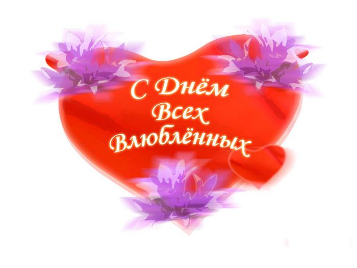 Valentines_day0012.jpg (700x525, 87Kb)