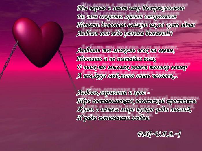 LOVE(mini).jpg (699x524, 150Kb)