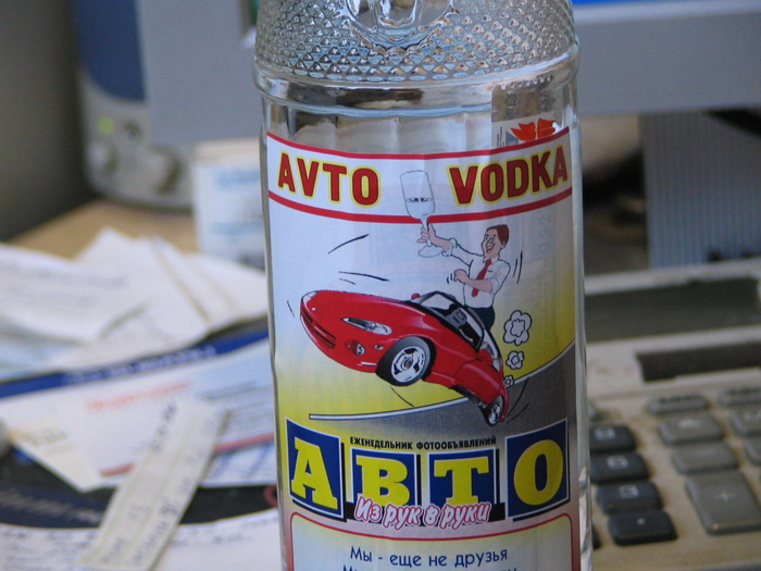 VODKA 001.jpg (700x525, 171Kb)