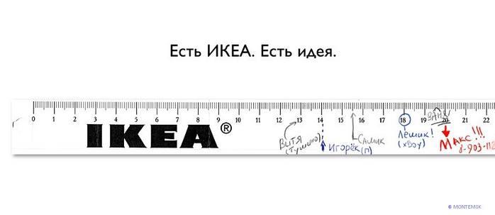 ikea.jpg (698x303, 16Kb)
