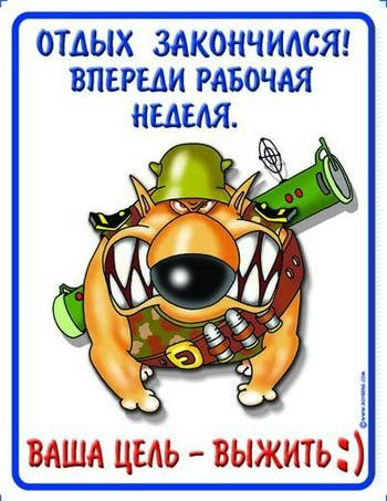 5996050_4341099_trudovuye_budni.jpg (350x453, 60Kb)