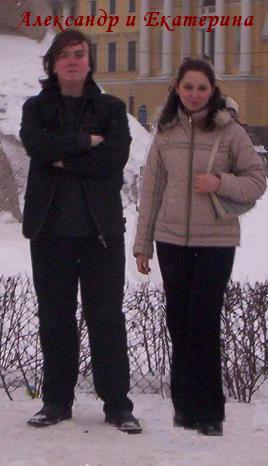 Катюша и Александер.JPG (268x466, 22Kb)