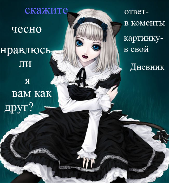 5823893_5768226_Skazhi.jpg (650x703, 98Kb)