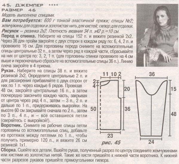 сх 45.jpg (599x551, 135Kb)