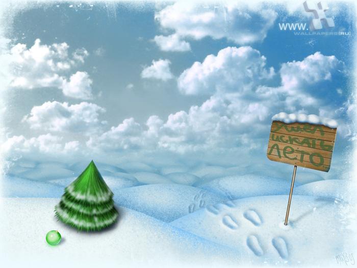 4256499_4246984_20051208_makz_wallpapers_ru_ushyol_iskat_leto5.jpg (700x525, 146Kb)
