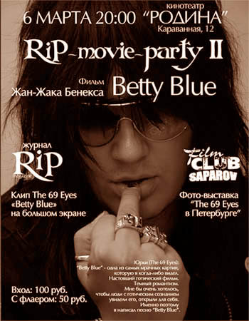ripmovieparty.jpg (350x450, 73Kb)