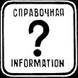info.jpg (110x110, 5Kb)