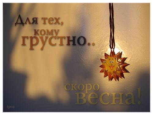 vesna_PICT3728.jpg (500x375, 31Kb)