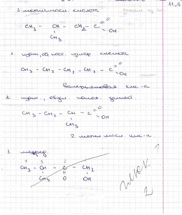 Химия .jpg (594x699, 180Kb)