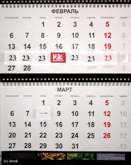 muzhskoy_kalendar.jpg (450x568, 46Kb)