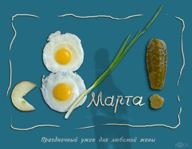 С празником вас бабы =)