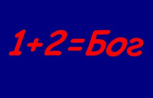 1+2=Бог.jpg (314x202, 5Kb)