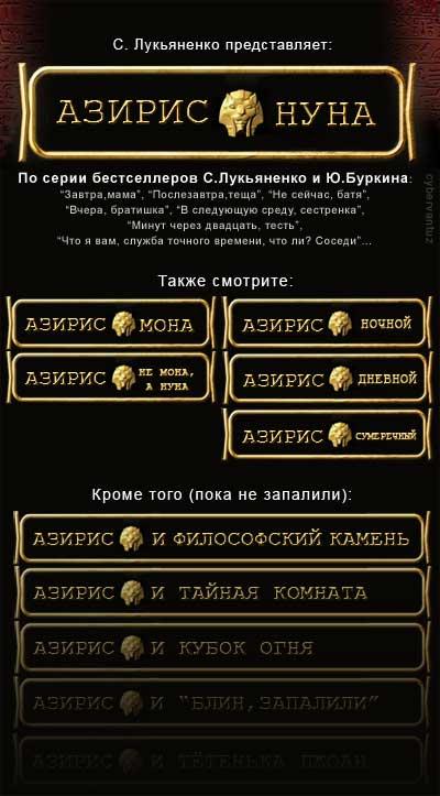 Азирис Нуна (400x723, 44Kb)