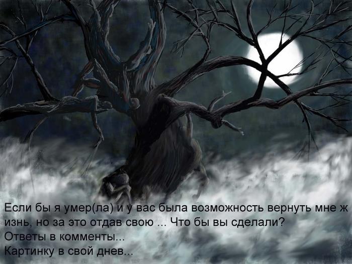 6391713_6327439_Derevo.jpg (700x525, 99Kb)
