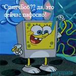spounge.jpg (150x150, 56Kb)
