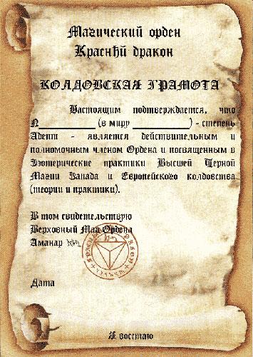 адепт некромантия: