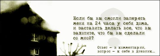 6555094_6480300_6464272_vopros.jpg (540x190, 47Kb)