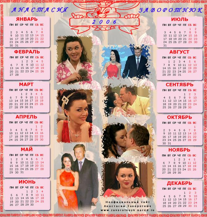 kalendar_2006_1.jpg (669x699, 620Kb)