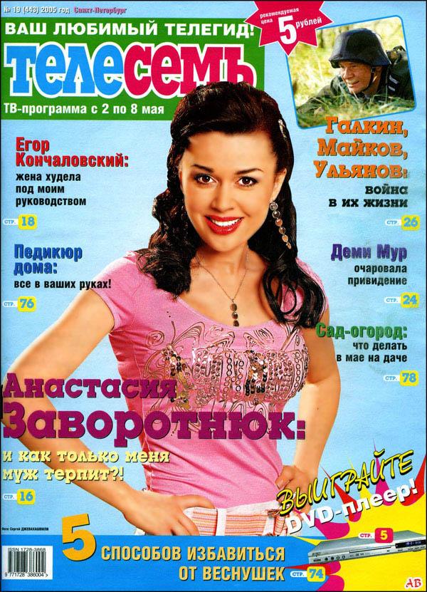 nastya0009.jpg (600x831, 189Kb)