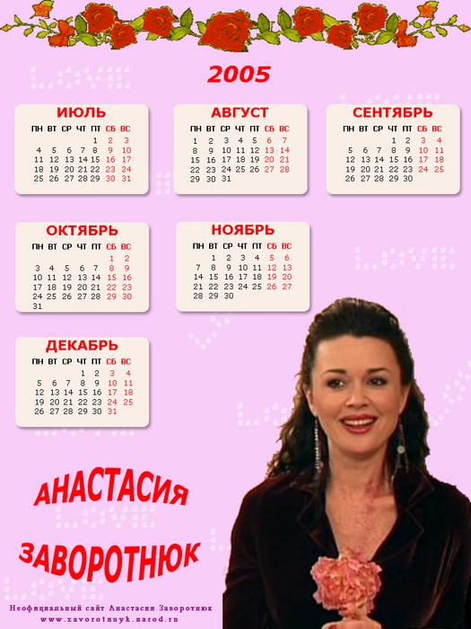 kalendar_2005.jpg (525x700, 298Kb)