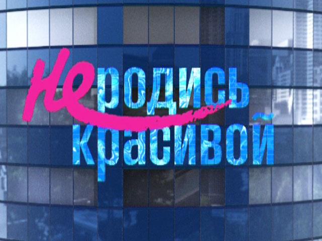 http://img.liveinternet.ru/images/attach/2/6722/6722201_ne_rodis_krasivoy.jpg