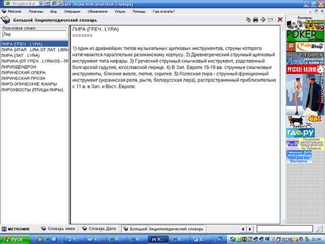 mtromir.jpg (640x480, 29Kb)