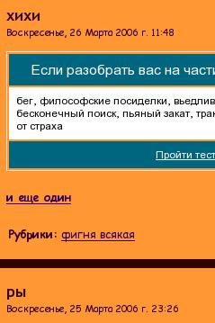 Screenshot.png (239x359, 336Kb)