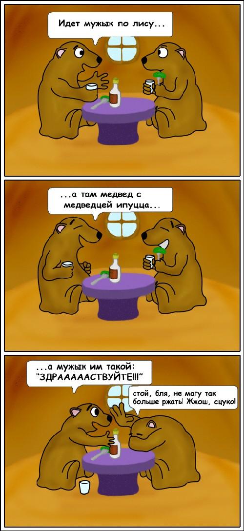 bear_comics02.jpg (500x1088, 134Kb)