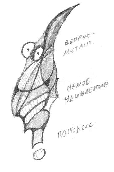 vopros.jpg (367x553, 32Kb)