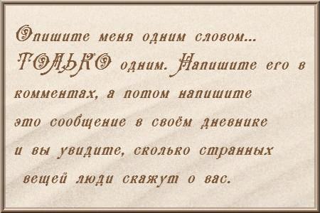 6014182_5988927_5900227_slovo.jpg (450x300, 26Kb)