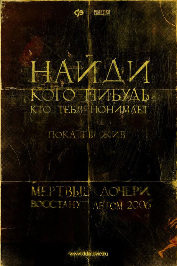 ddmovie-poster02.jpg (600x900, 124Kb)