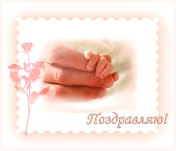 Поздравленье с рожденьем дочки в прозе 499