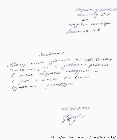 Заявление об увольнении по собственному желанию образец - d5fd8