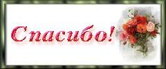 15994771_spasibo.jpg