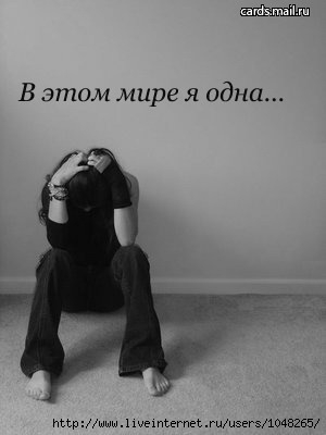 http://img.liveinternet.ru/images/attach/3/16516/16516984_14vmireyaodna.jpg