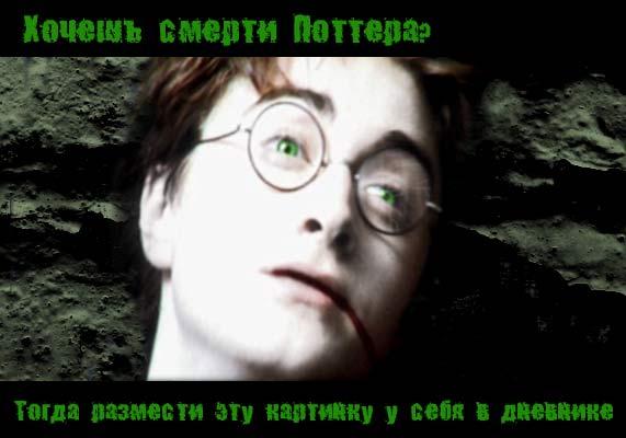 7194913_Potter.jpg (571x400, 27Kb)