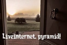 liveinternet_piramida_MikeMi.jpg (274x187, 30Kb)