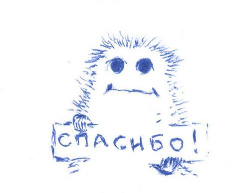 http://img.liveinternet.ru/images/attach/3/7246/7246816_Spasibo_2.jpg