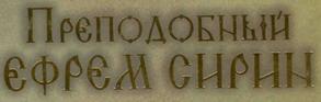 Ефрем Сирин.jpg (293x93, 9Kb)