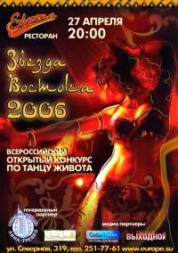 ЗВЕЗДА ВОСТОКА 2006