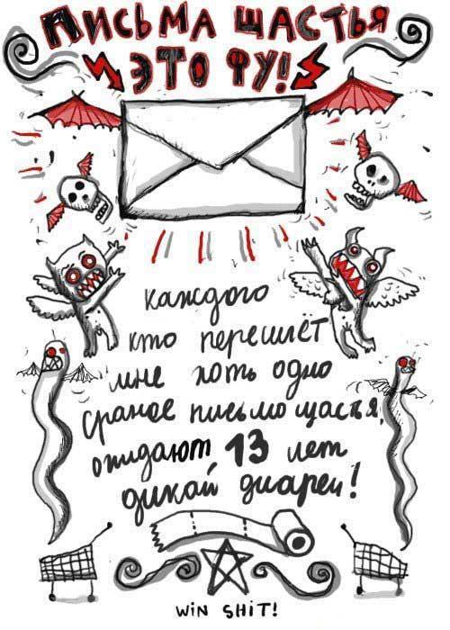 письма счастья.jpg (500x700, 70Kb)