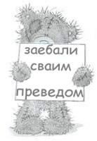 заип (138x200, 13Kb)