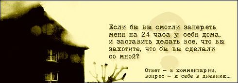 7418555_7285451_7132171_6793093_6792912_6791255_dlya_dnevna_vopros (490x172, 18Kb)
