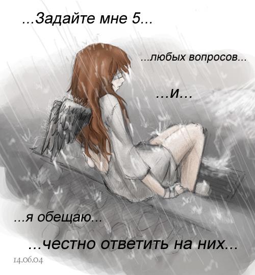 7217461_6861237_6823930_6659346_6511267_Voprosuy (500x540, 103Kb)