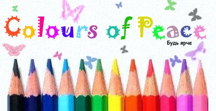 6400488_Colours_of_Peace (425x220, 154Kb)