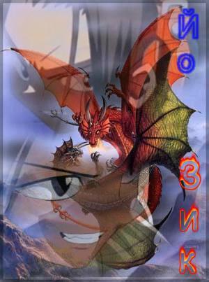 dragons (300x403, 22Kb)