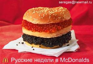7354577_Russian_days_in_MacDonalds (300x208, 22Kb)